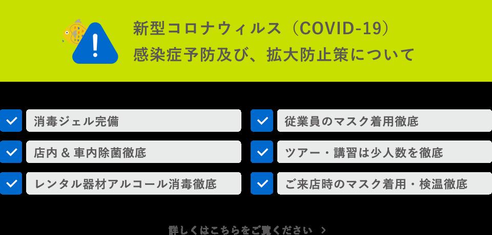 新型コロナウィルス(COVID-19)感染症予防及び、拡大防止策について