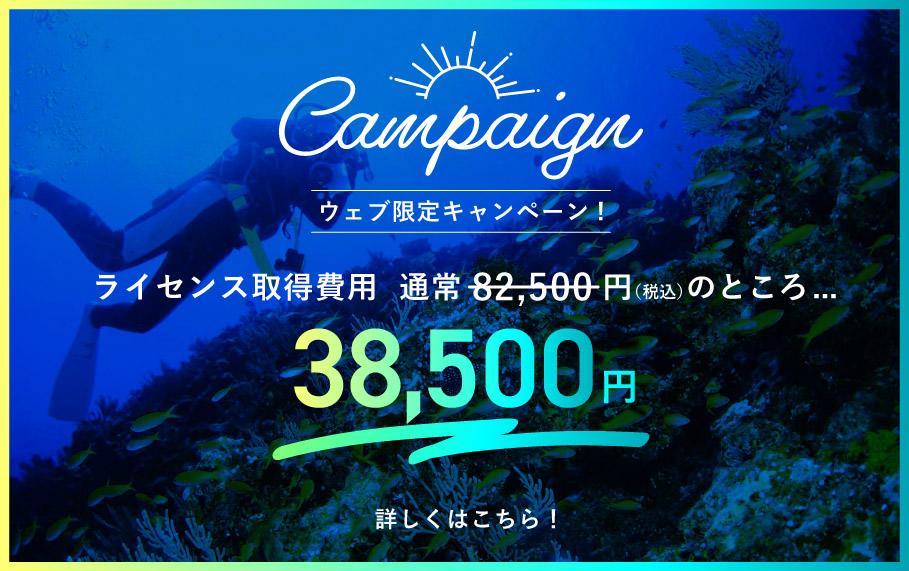 【毎月10名様限定!】お得なキャンペーン!