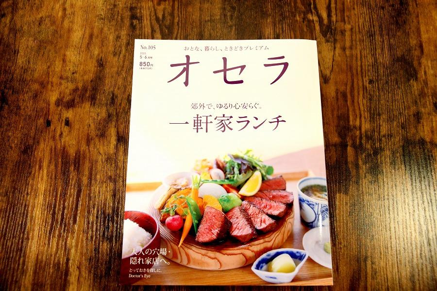 """岡山の雑誌""""オセラ""""に取材していただきました。"""